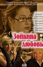 Зойкина любовь (2011) SATRip