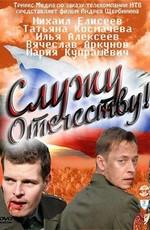 Служу отечеству! (2011) SATRip