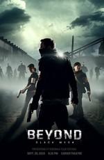 За гранью Черной Мезы - Beyond Black Mesa (2011) HD