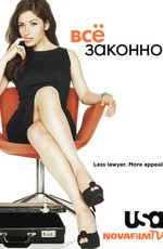 Посредник Кейт - Все законно - Fairly Legal [S01] (2011) WEB-DLRip
