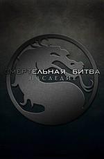 Смертельная Битва: Наследие - Mortal Kombat: Legacy [S01] (2011) HDRip