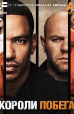 Короли побега - Breakout Kings [S1] (2011) HDTVRip