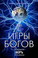 Игры Богов - Акт 8. Mipъ (Мир). Общество, ч.2 (2011) DVDRip