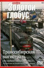 Золотой глобус. Выпуск 83. Транссибирская магистраль (2011) DVDRip