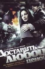 Доставить любой ценой [01-04 из 04] (2011) DVDRip