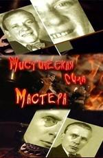 Мистическая сила Mастера (2011) TVRip