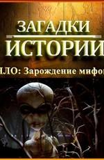 Загадки истории: НЛО: Зарождение мифов (2010) DVB