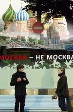 Москва не Москва (2011) SATRip