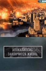 Апокалипсис. Закончится жизнь (2011) SATRip