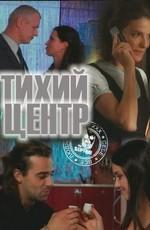 Тихий центр [1- 4 из 4] (2011) SATRip