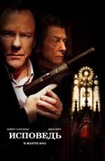 Исповедь - The Confession [01-10 из 10] (2011) WEBRip