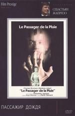 Пассажир дождя - Le passager de la pluie (1969) DVDRip