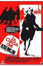 Кремлевское письмо - The Kremlin Letter (1970) DVDRip