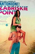 Забриски Пойнт - Zabriskie Point (1970) DVDRip