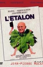 Большая случка - Эталон - L-étalon (1970) DVDRip