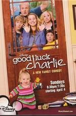 Держись, Чарли! - Good Luck Charlie [S01] (2010) WEB-DLRip