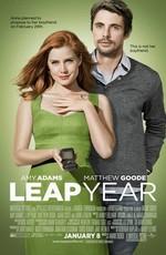 Как выйти замуж за 3 дня Leap Year (2010) BDRip