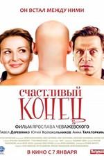 Счастливый конец (2010) DVDRip