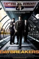 Воины света - Daybreakers (2009) BDRip
