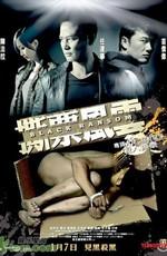 Грязный выкуп - Black Ransom - See piu fung wan (2010) BDRip