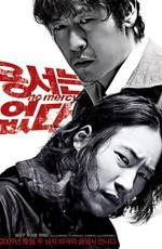 Без пощады - No Mercy - Yongseoneun Eupda (2010) DVDRip