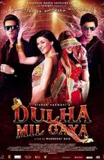 Разыскивается жених - Dulha Mil Gaya (2010) DVDRip