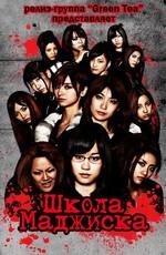 Школа Маджиска - Majisuka Gakuen [S01] (2010) HDTVRip