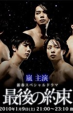 Последнее обещание - The last Promise - Saigo no Yakusoku (2010) HDTVRip