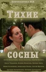 Тихие сосны (2009) DVDRip