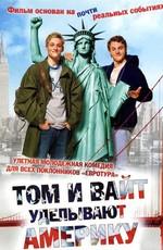 Том и Вайт уделывают Америку - Friendship! (2010) BDRip