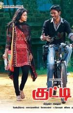 Кутти - Kutty (2010) DVDRip
