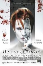 Смертельный вальс - Вальс смерти - Halálkeringö (2010) DVDRip