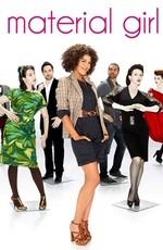 Меркантильная Девушка - Material Girl [1x2-6(6)] (2010) HDTVRip
