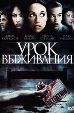 Урок выживания - Detention (2010) DVDRip