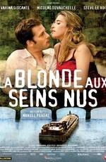 Блондинка с обнаженной грудью - The Blonde with Bare Breasts (2010) DVDRip