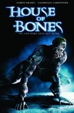 Дом из костей - House of Bones (2010) DVDRip-AVC