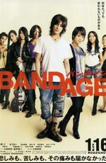 Бандаж - Bandeiji - Bandage (2010) DVDRip