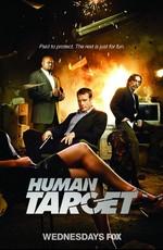 Живая мишень - Human Target [Season 1] (2010) BDRip