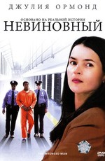 Невиновный - The Wronged Man (2010) DVDRip