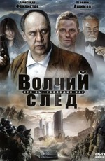Волчий след (2009) DVDRip