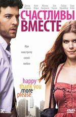 Счастливы вместе - Happythankyoumoreplease (2010) BDRip-AVC