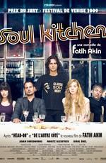 Душевная кухня - Soul Kitchen (2009) BDRip