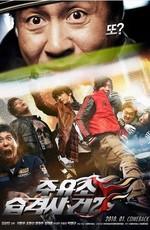 Атакуй заправки! 2 - Juyuso seubgyuksageun 2 (2010) DVDRip