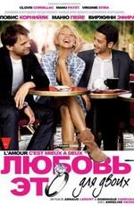 Любовь – это для двоих - Lamour, cest mieux a deux (2010) HDRip