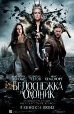 Белоснежка и охотник - Snow White and the Huntsman (2012) HDRip