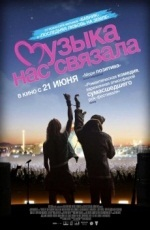Музыка нас связала - You Instead (2012) HDRip