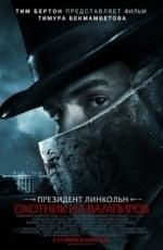 Президент Линкольн: Охотник на вампиров (2012) HDRip