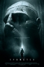 Прометей - Prometheus (2012) HDRip