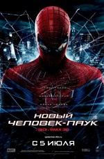 Новый Человек-паук - Amazing Spider-Man (2012) HDRip