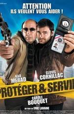 Служить и защищать - Protéger - servir (2010) DVDRip